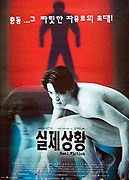 Skutečná fikce (Shilje sanghwang)