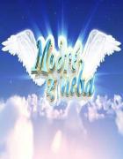 Modré z neba