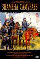 Samurai Banners (Furin kazan)