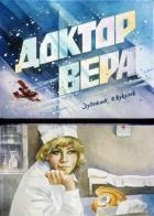 Doktorka Věra (Doktor Vera)