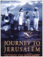 Cesta do Jeruzaléma (Patuvane kam Jerusalim)