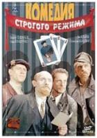Komedie ve třetí nápravné (Komedija strogovo režima)
