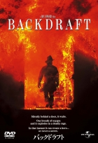 Oheň (Backdraft)
