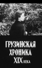 Gruzínská kronika XIX. století (Грузинская хроника XIX века)