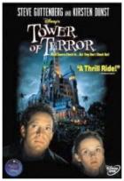 Věž hrůzy