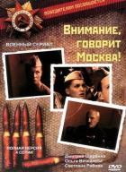 Vnimanije, govorit Moskva!