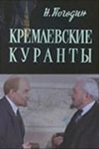 Kremelský orloj (Кремлёвские куранты)