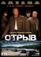 Otryv