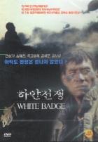 Bílý odznak (Hayan chonjaeng)
