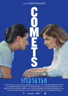 Komety (კომეტები)