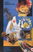 Doktor Bolíto (Ajbolit-66)