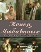 Konec Ljubavinných (Конец Любавиных)