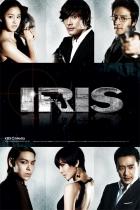 IRIS: Spiknutí zla (Ailiseu: deo mubi)