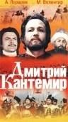 Dmitrij Kantěmir (Dmitrij Kantemir)