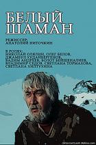 Bílý šaman (Belyj šaman)