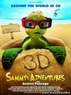 Sammyho dobrodružství 3D (Sammy's avonturen: De geheime doorgang)
