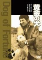 Goro, bílý pes (Ôgon no inu)