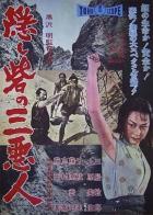 Tři zločinci ve skryté pevnosti (Kakushi-toride no san-akunin)