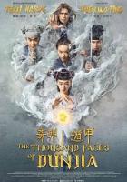 The Thousand Faces of Dunjia (Qi men dun jia)