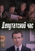 Deputatskij čas