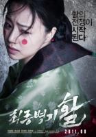 Lukostřelci (Choi-jong-byeong-gi Hwal)