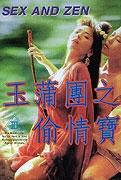 Sex a Zen (Sex And Zen - Rou pu tuan zhi tou qing bao jian)