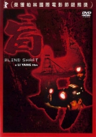 Slepá šachta (Mang Jing)