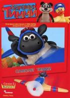 Kamarád Timmy (Timmy time)