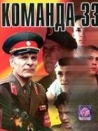 Oddíl 33 (Komanda 33)