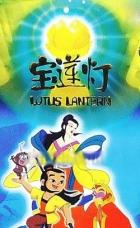 Lotosová lucerna (Bao Lian Deng)