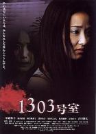 1303 gôshitsu