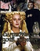 Bělinka - ďáblova dcera (Blancaflor, la hija del diablo)