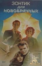 Deštník pro novomanžele (Zontik dlja novobračnych)