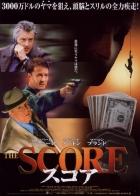 Kdo s koho (The Score)