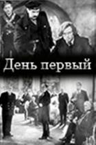 Noc rozhodnutí (День первый)