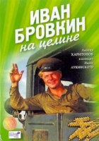 Ivan Brovkin v civilu