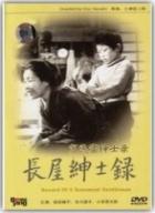Příhody pana domácího (Nagaya shinshiroku)