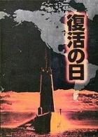 Fukkatsu no hi
