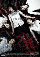 Gosa Doo Beonjjae Iyagi: Kyosaengsilseub