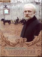 Čajkovskij