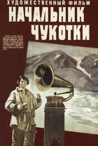 Náčelník Čukotky (Načalnik Čukotki)