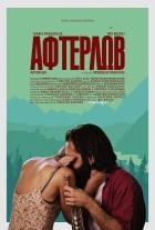 Afterlov (Άφτερλωβ)