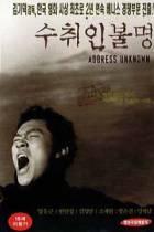 Adresát neznámý (Suchwiin bulmyeong)