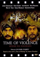 Čas násilí (Vreme na nasilie)