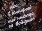 Les, v kotoryj ty nikogda ně vojďoš