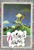 O chlubivém myšákovi (Chvastlivyj myšonok)