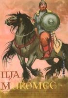 Ilja Muromec (Илья Муромец)
