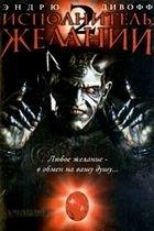 Vládce prokletých přání 2: Zlo nikdy neumírá (Wishmaster 2: Evil Never Dies)