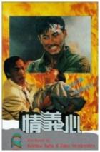 Zuřivost (Ching yi sam)