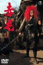 Rudá Hříva (Akage)